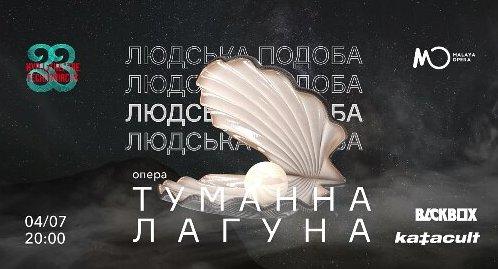 "Опера ""Туманна Лагуна"" 18+ - Circus Events - CircusTalk"