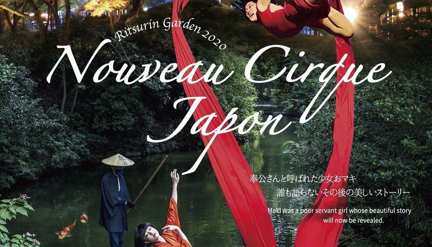Nouveau Cirque Japon - Circus Events - CircusTalk