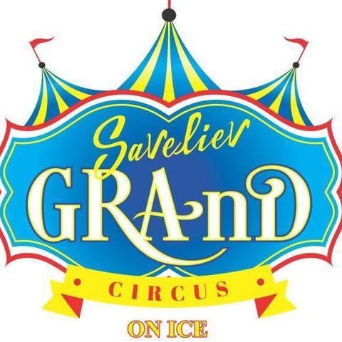 Saveliev's grand circus on ice - Company - Ukraine - CircusTalk