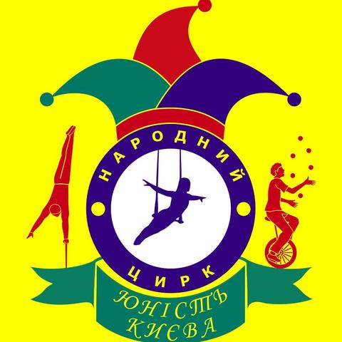 "People's circus ""Youth of Kyiv' - School - Ukraine - CircusTalk"