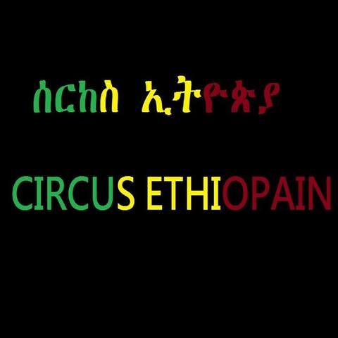 Circus Ethiopia - School - Ethiopia - CircusTalk