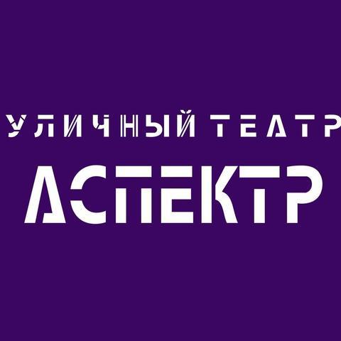 AspektR - Company - Russia - CircusTalk
