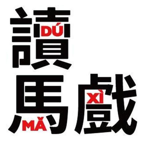 DU MA XI -Taiwanese Circus Media - Publication - Taiwan - CircusTalk