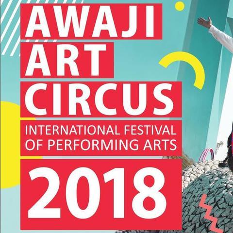 Awaji Art Circus 2018 - Circus Events - CircusTalk